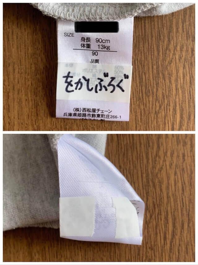 洗濯後のマスキングテープ